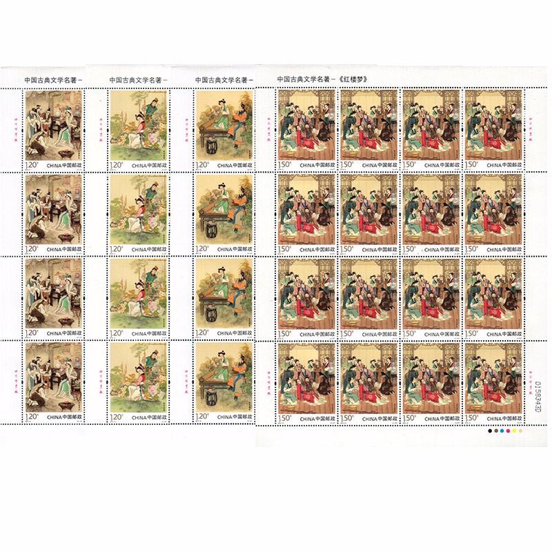 中国梦二大板票_2016-15 《中国古典文学名著-〈红楼梦〉(二)》特种邮票 《红楼梦 ...